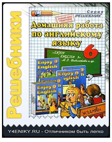 скачать решебник по английскому языку 7 класс enjoy english