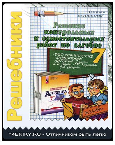 алгебра 8 класс мордкович решебник скачать 2003
