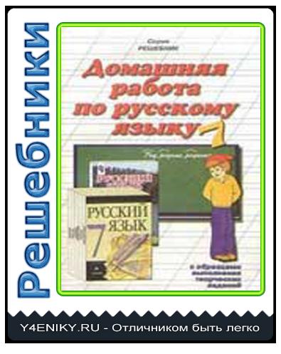 Гдз 7 Класс Русский Язык Дрофа 1999