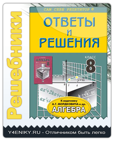 решебник по алгебре 9 класс мордкович 2012