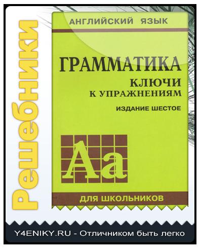 Голицынский ю. Б. ,голицынская н. А. Грамматика английского языка.