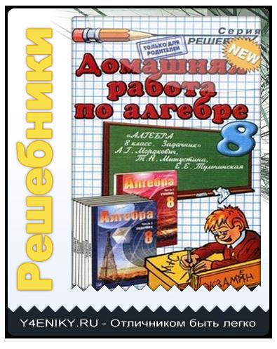 где скачать решебник к алгебре 2009г макарычев 16 издание